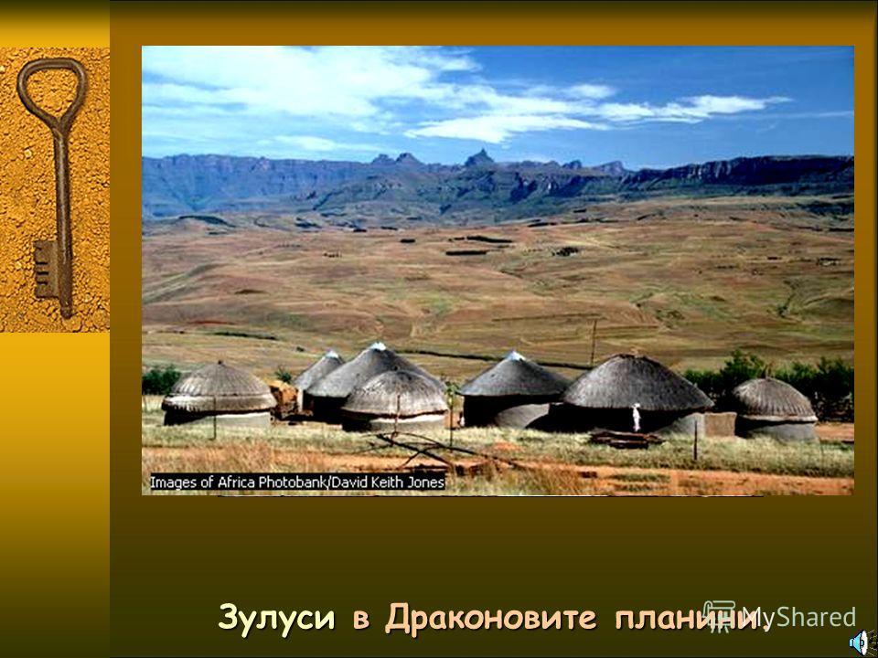 Зулуси в Драконовите планини.