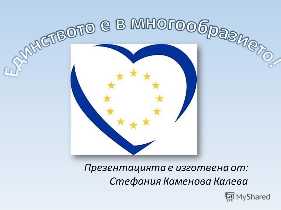 Презентацията е изготвена от : Стефания Каменова Калева
