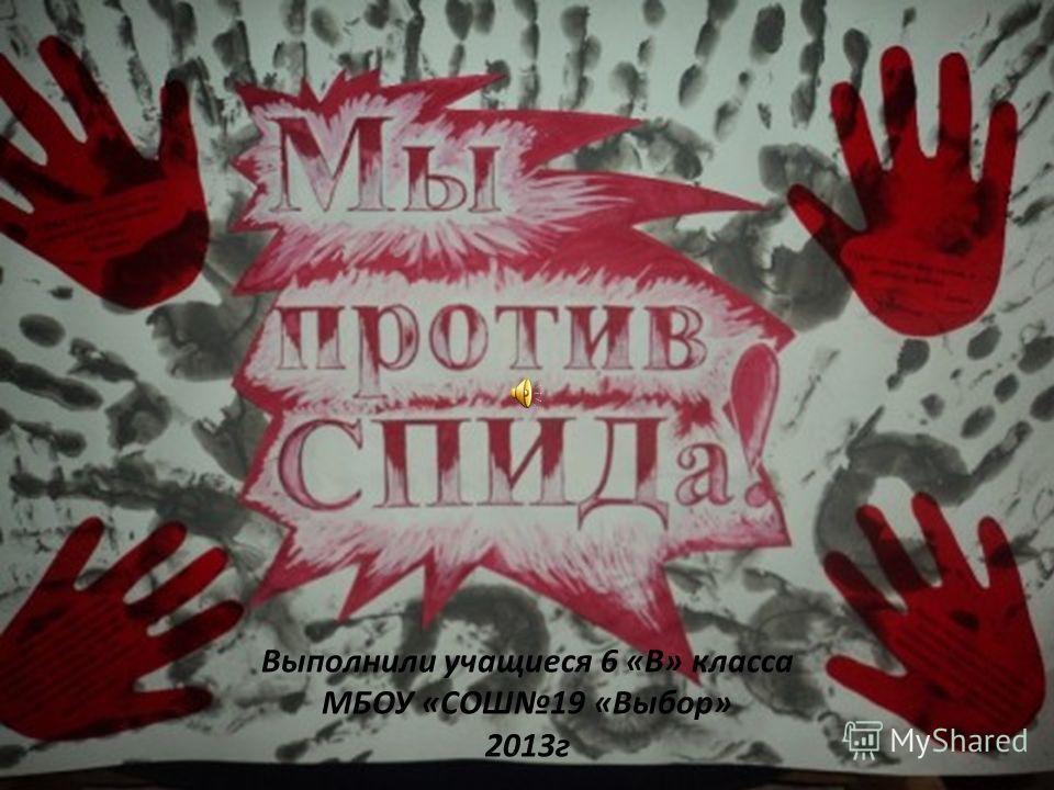 Выполнили учащиеся 6 «В» класса МБОУ «СОШ19 «Выбор» 2013г