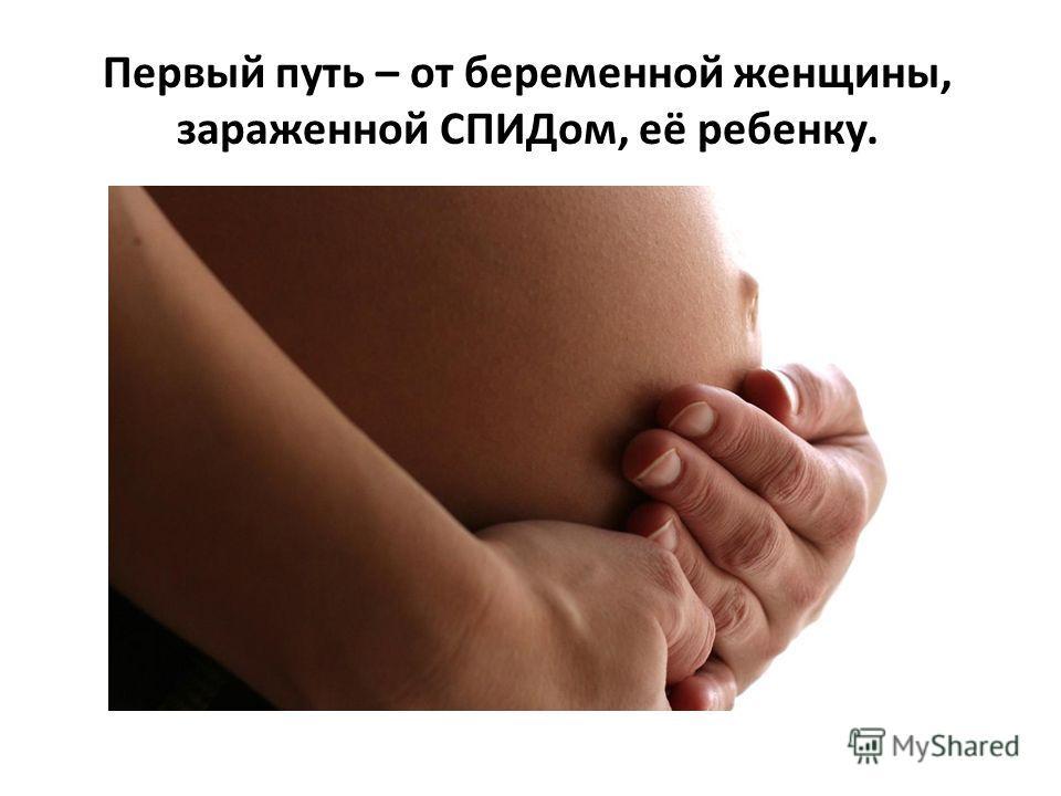 Первый путь – от беременной женщины, зараженной СПИДом, её ребенку.