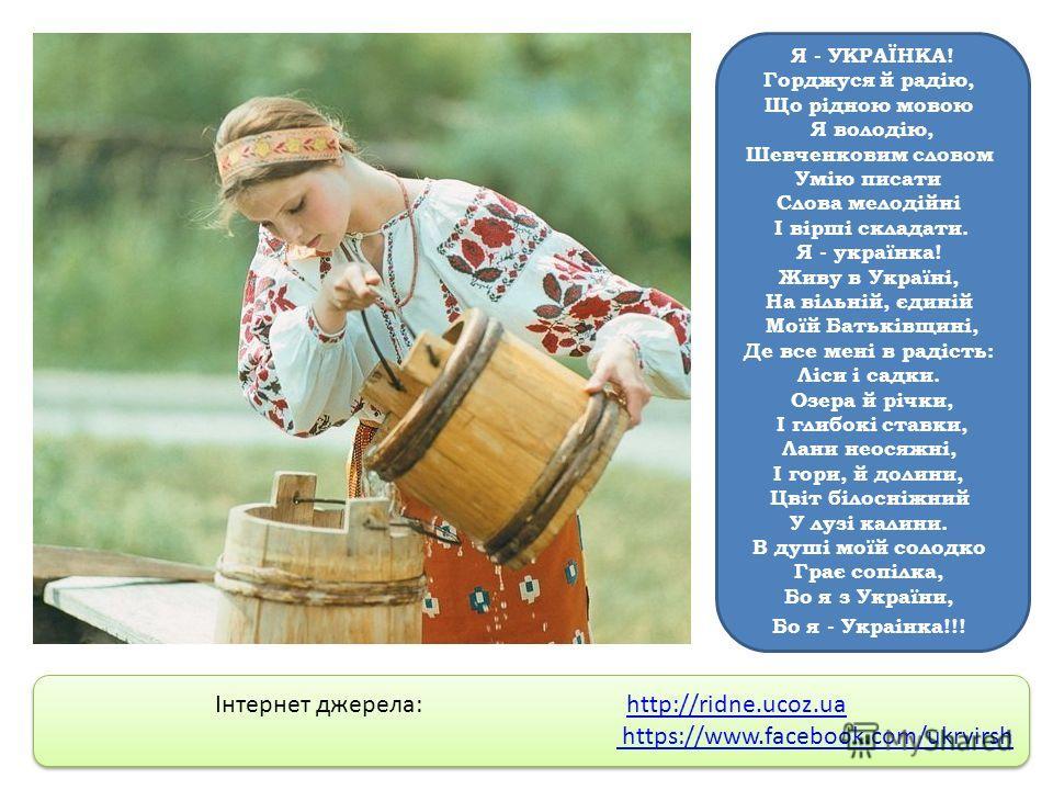 Інтернет джерела: http://ridne.ucoz.uahttp://ridne.ucoz.ua https://www.facebook.com/ukrvirsh Інтернет джерела: http://ridne.ucoz.uahttp://ridne.ucoz.ua https://www.facebook.com/ukrvirsh Я - УКРАЇНКА! Горджуся й радію, Що рідною мовою Я володію, Шевче