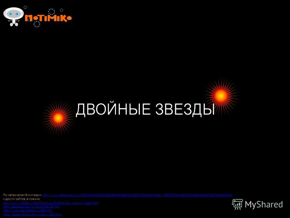 По материалам Википедии http://ru.wikipedia.org/wiki/%D0%94%D0%B2%D0%BE%D0%B9%D0%BD%D0%B0%D1%8F_%D0%B7%D0%B2%D0%B5%D0%B7%D0%B4%D0%B0 и других сайтов, а именно http://www.o8ode.ru/article/timy/zvzd/other/tipy_dvoinyh_zvezd.htm http://galspace.spb.ru/i