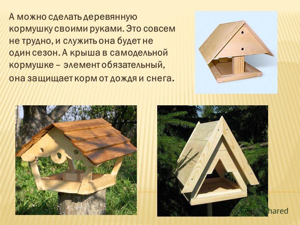 Сделать кормушку для птиц деревянный своими руками