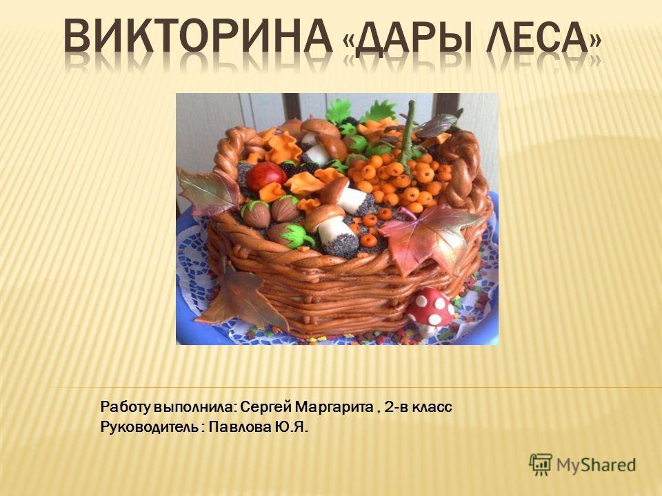 Работу выполнила: Сергей Маргарита, 2-в класс Руководитель : Павлова Ю.Я.