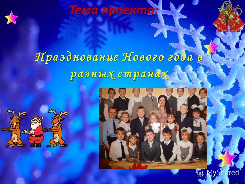 Тема проекта: Празднование Нового года в разных странах