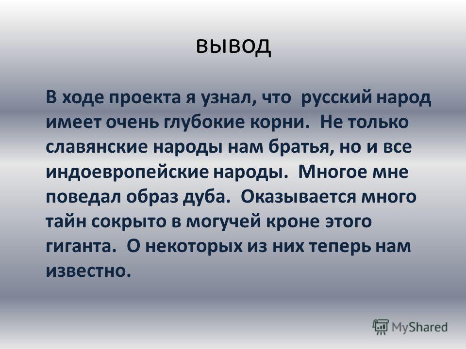 И поныне в ряде областей России жив предвенчальный обряд, связанный с украшением деревца или куста. Так, в Пензенской области сохраняется архаичный обычай наряжения деревца(обычно «елочки») в доме просватанной невесты. Может быть поэтому так легко пр
