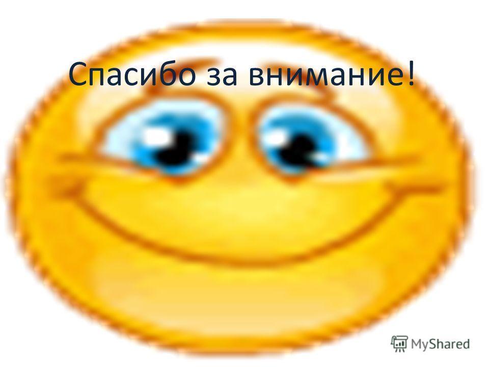 вывод В ходе проекта я узнал, что русский народ имеет очень глубокие корни. Не только славянские народы нам братья, но и все индоевропейские народы. Многое мне поведал образ дуба. Оказывается много тайн сокрыто в могучей кроне этого гиганта. О некото