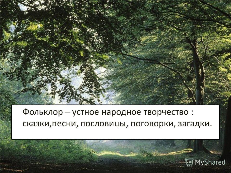 Тема проекта – «Растения леса в фольклоре» Почему меня заинтересовала данная тема? Цель проекта – познакомить ребят с фольклором и рассмотреть, как воспринимал некоторые растения леса русский народ.
