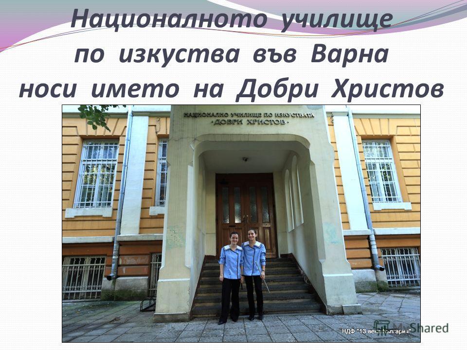 Националното училище по изкуства във Варна носи името на Добри Христов