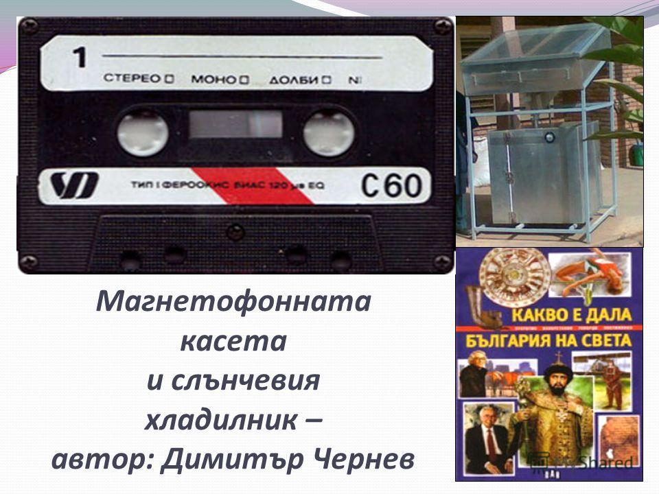 Магнетофонната касета и слънчевия хладилник – автор: Димитър Чернев