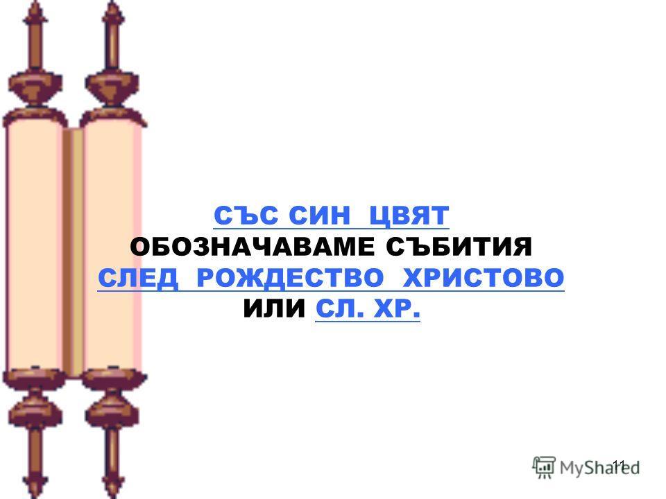 11 СЪС СИН ЦВЯТ ОБОЗНАЧАВАМЕ СЪБИТИЯ СЛЕД РОЖДЕСТВО ХРИСТОВО ИЛИ СЛ. ХР.
