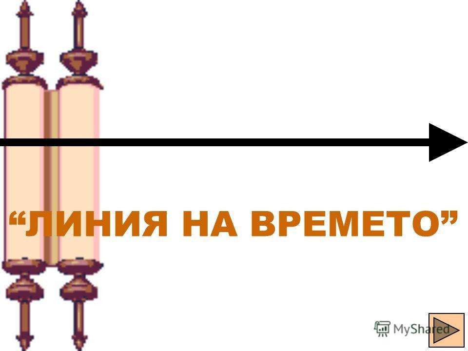 6 ЛИНИЯ НА ВРЕМЕТО