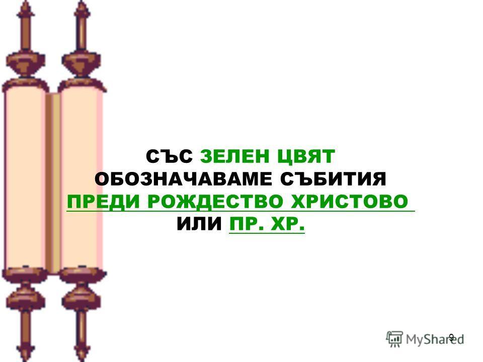 9 СЪС ЗЕЛЕН ЦВЯТ ОБОЗНАЧАВАМЕ СЪБИТИЯ ПРЕДИ РОЖДЕСТВО ХРИСТОВО ИЛИ ПР. ХР.