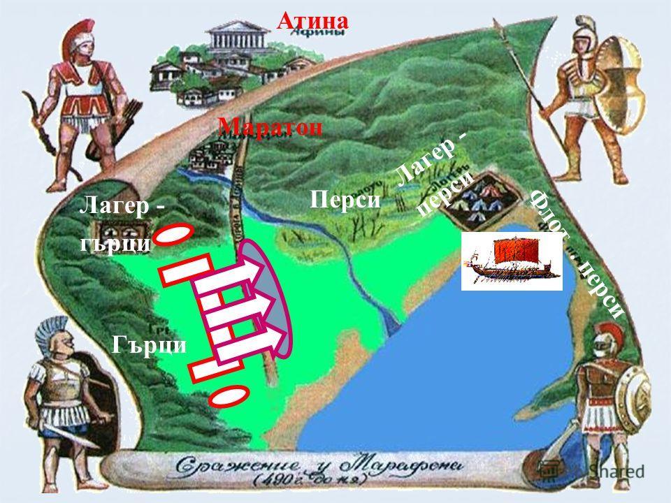 Атина Маратон Лагер - гърци Лагер - перси Флот. перси Гърци Перси