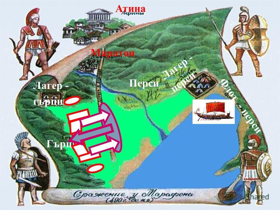Атина Маратон Лагер - гърци Лагер - перси Флот - перси Гърци Перси