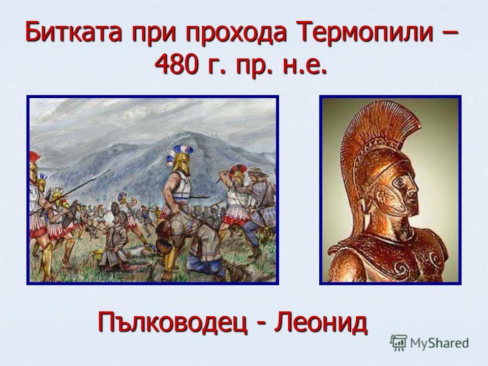 Битката при прохода Термопили – 480 г. пр. н.е. Пълководец - Леонид