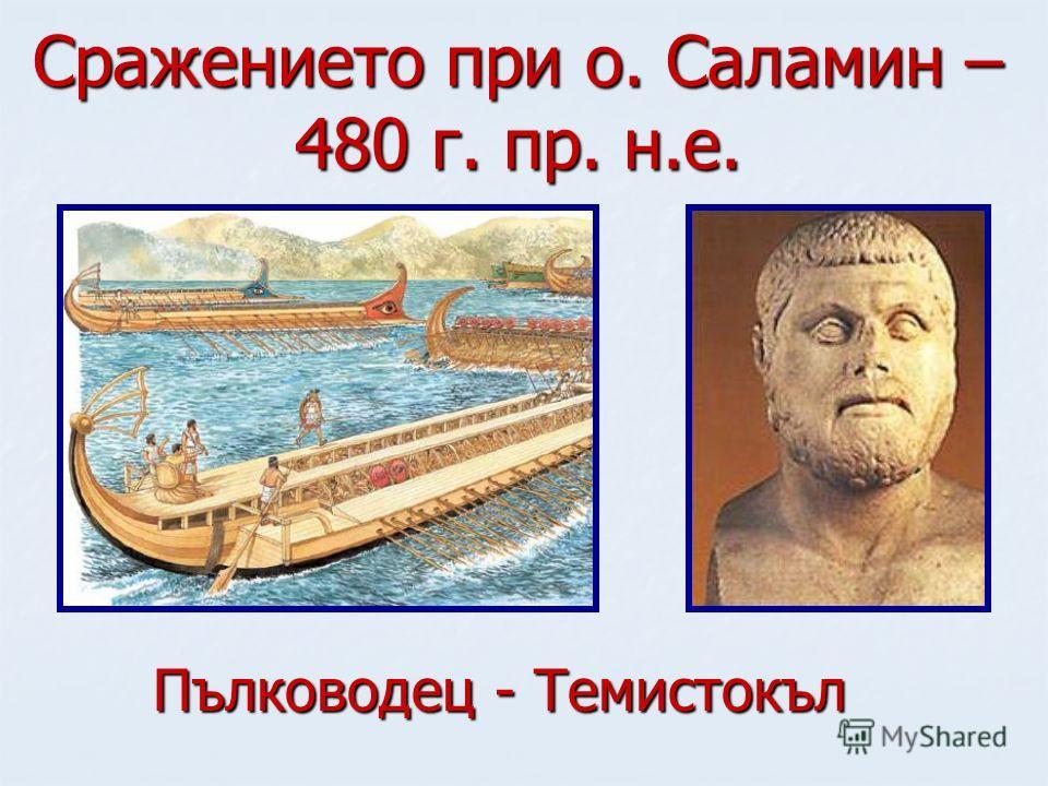 Сражението при о. Саламин – 480 г. пр. н.е. Пълководец - Темистокъл