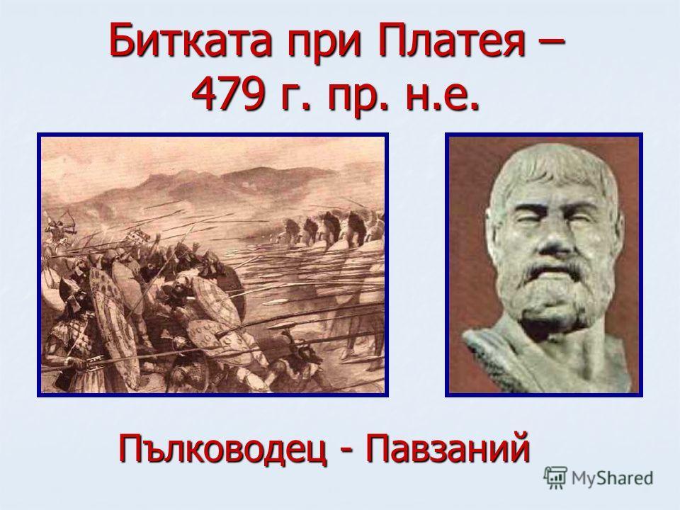 Битката при Платея – 479 г. пр. н.е. Пълководец - Павзаний