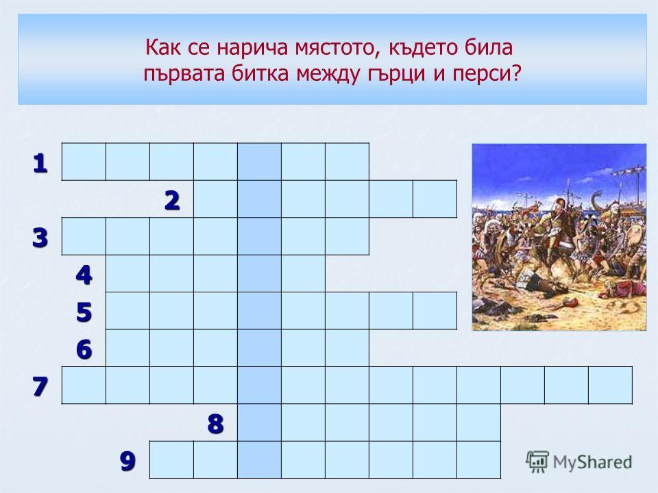 1 2 3 4 5 6 7 8 9 Как се нарича мястото, където била първата битка между гърци и перси?