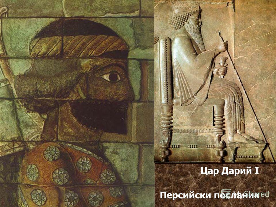 Персийски посланик Цар Дарий I