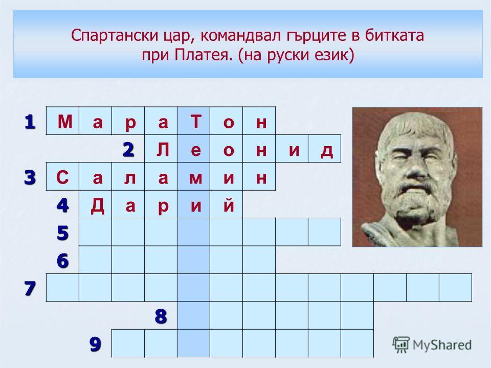 1 М а р а Т о н 2 Л е о н и д 3 С а л а м и н 4 Д а р и й 5 6 7 8 9 Спартански цар, командвал гърците в битката при Платея. (на руски език)