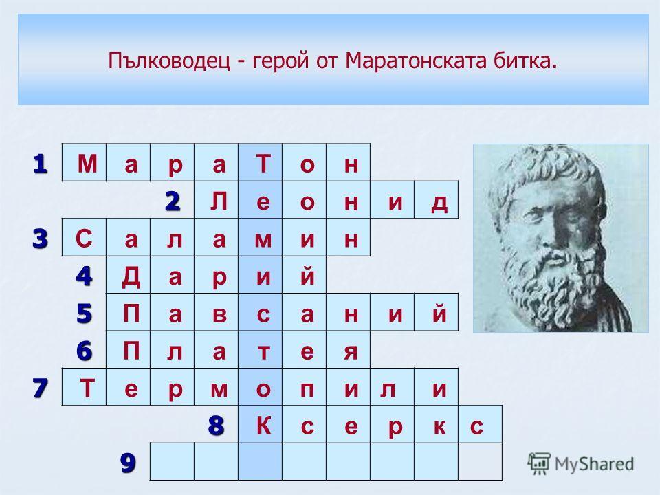 1 М а р а Т о н 2 Л е о н и д 3 С а л а м и н 4 Д а р и й 5 П а в с а н и й 6 П л а т е я 7 Т е р м о п ил и 8 К с е р кс 9 Пълководец - герой от Маратонската битка.