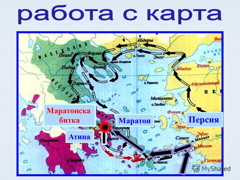 Маратон Атина Маратонска битка Персия