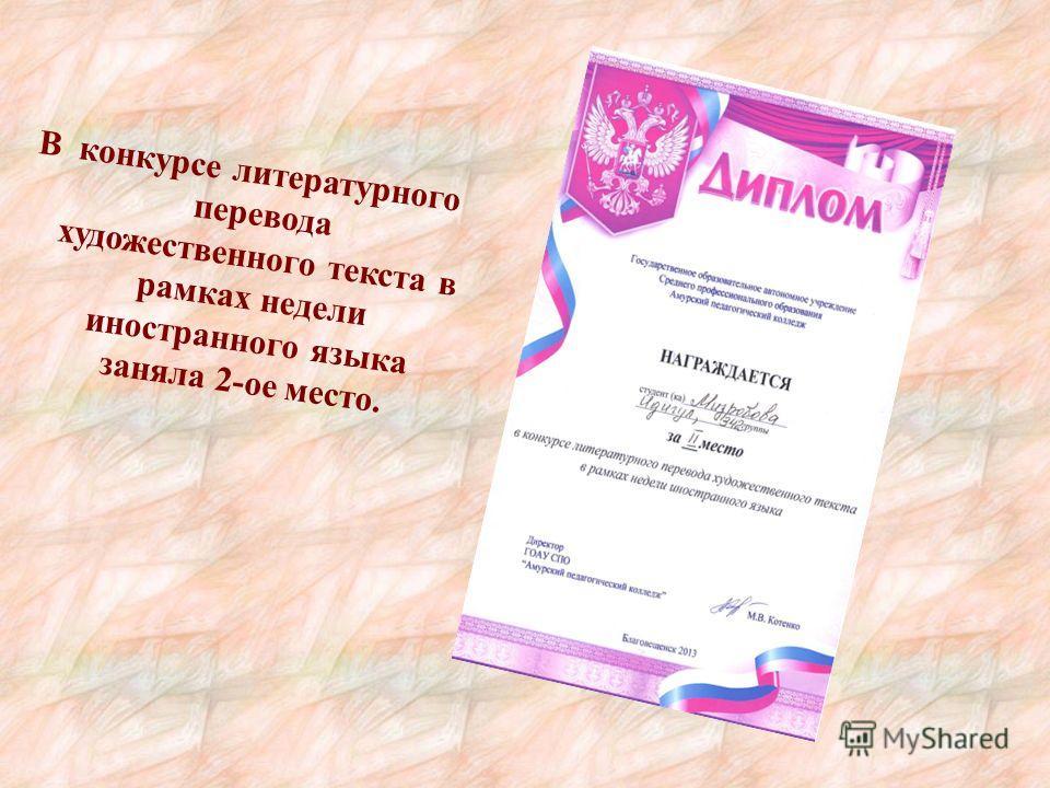 В конкурсе литературного перевода художественного текста в рамках недели иностранного языка заняла 2-ое место.