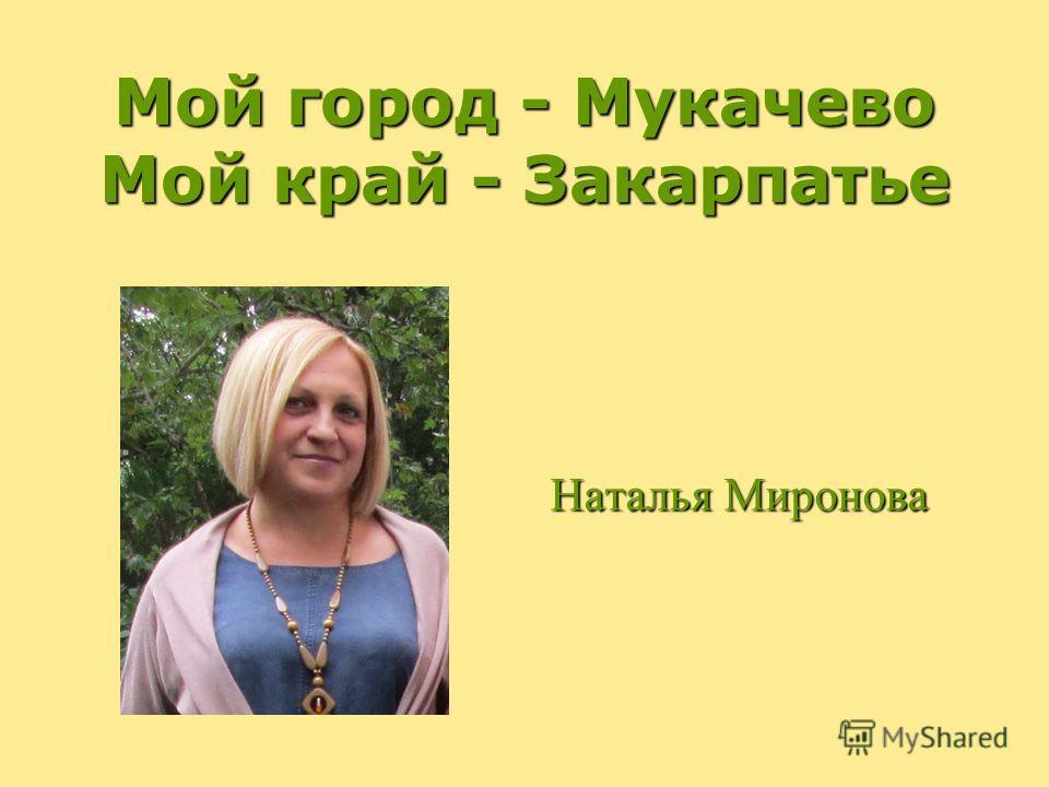 Мой город - Мукачево Мой край - Закарпатье Наталья Миронова