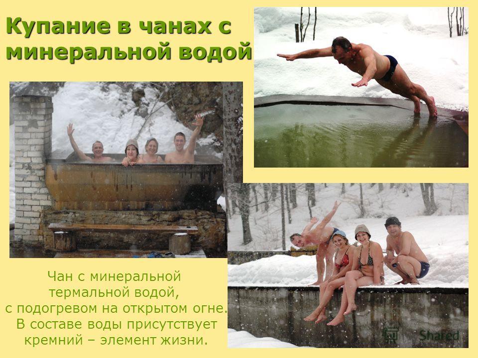 Купание в чанах с минеральной водой Чан с минеральной термальной водой, с подогревом на открытом огне. В составе воды присутствует кремний – элемент жизни.