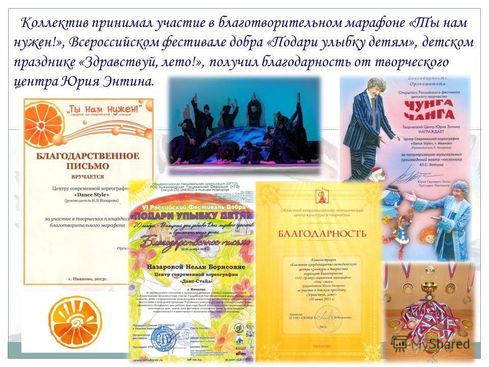 Коллектив принимал участие в благотворительном марафоне «Ты нам нужен!», Всероссийском фестивале добра «Подари улыбку детям», детском празднике «Здравствуй, лето!», получил благодарность от творческого центра Юрия Энтина.
