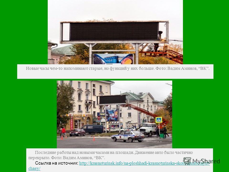 Последние работы над новыми часами на площади. Движение авто было частично перекрыто. Фото: Вадим Аминов, ВК. Ссылка на источник: http://krasnoturinsk.info/na-ploshhadi-krasnoturinska-skoro-zarabotayut- chasy/ http://krasnoturinsk.info/na-ploshhadi-k