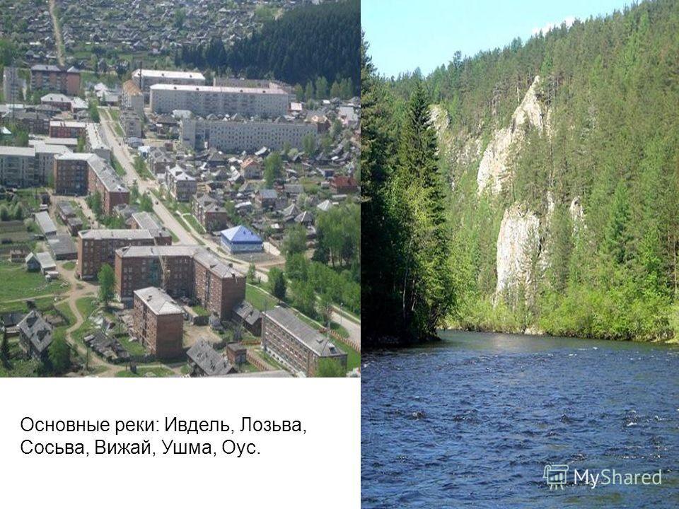 Основные реки: Ивдель, Лозьва, Сосьва, Вижай, Ушма, Оус.