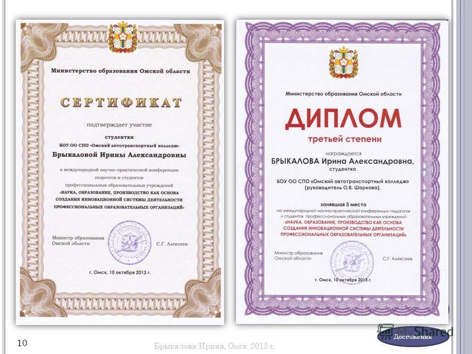 Достижения Брыкалова Ирина, Омск 2013 г. 10