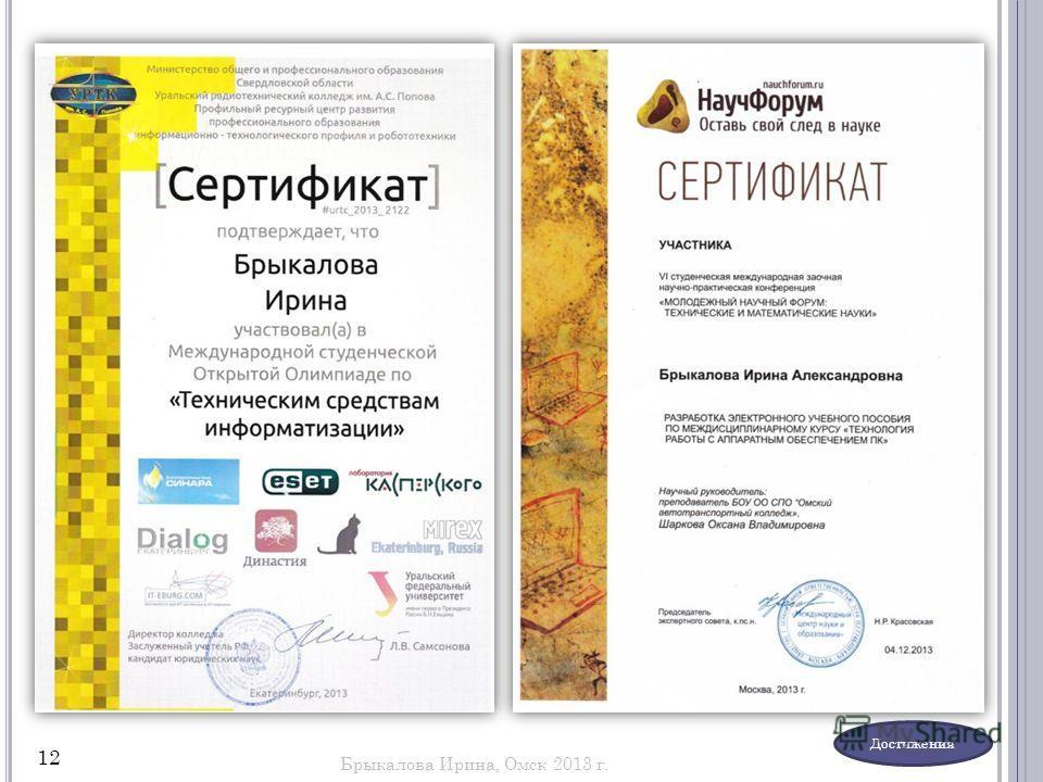 Достижения Брыкалова Ирина, Омск 2013 г. 12