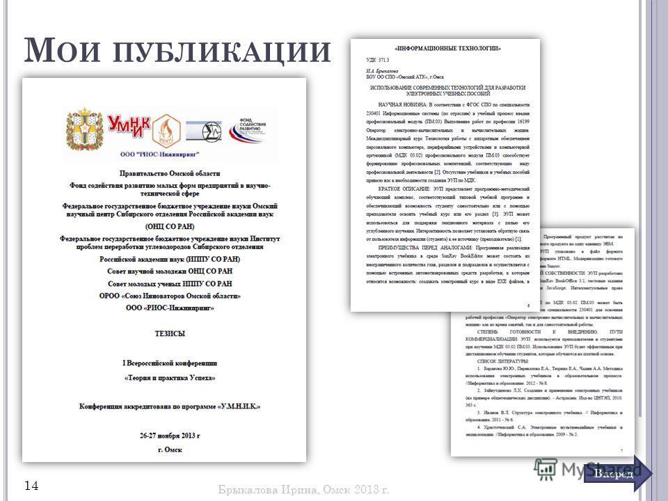 М ОИ ПУБЛИКАЦИИ Вперед Брыкалова Ирина, Омск 2013 г. 14