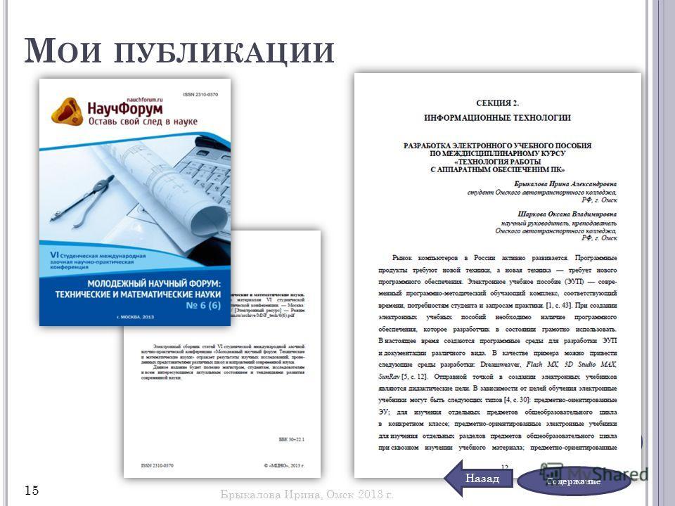 М ОИ ПУБЛИКАЦИИ Назад Содержание Брыкалова Ирина, Омск 2013 г. 15