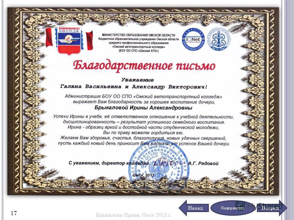 ВпередНазад Содержание Брыкалова Ирина, Омск 2013 г. 17