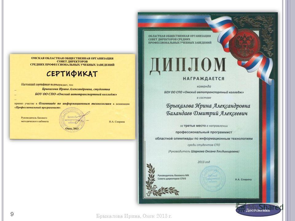 Достижения Брыкалова Ирина, Омск 2013 г. 9