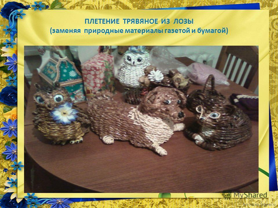 FokinaLida.75@mail.ru ПЛЕТЕНИЕ ТРЯВЯНОЕ ИЗ ЛОЗЫ (заменяя природные материалы газетой и бумагой)