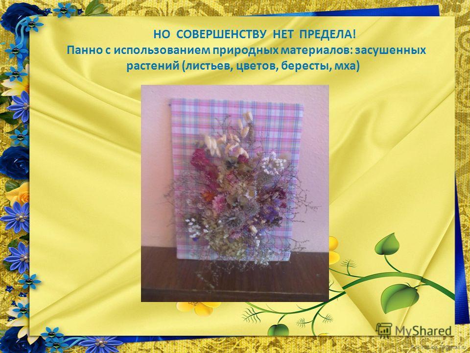 FokinaLida.75@mail.ru НО СОВЕРШЕНСТВУ НЕТ ПРЕДЕЛА! Панно с использованием природных материалов: засушенных растений (листьев, цветов, бересты, мха)