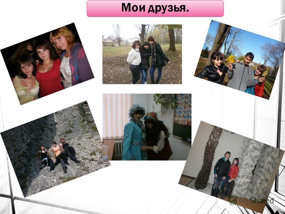 Мои друзья.