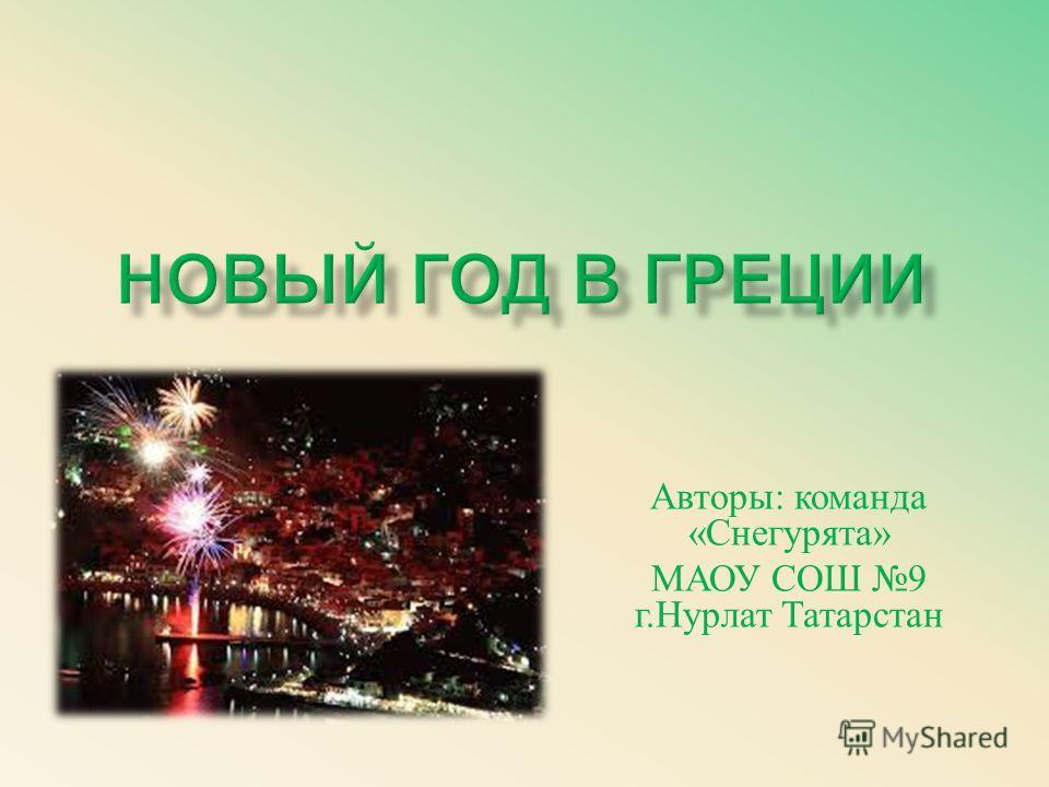 Авторы : команда « Снегурята » МАОУ СОШ 9 г. Нурлат Татарстан