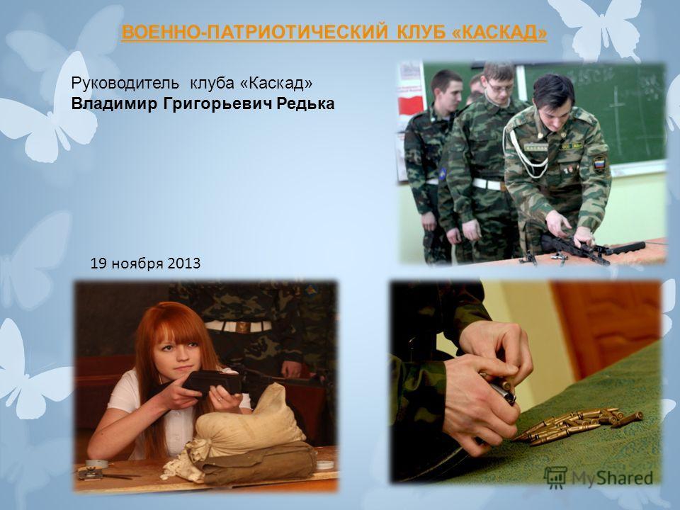 Руководитель клуба «Каскад» Владимир Григорьевич Редька 19 ноября 2013