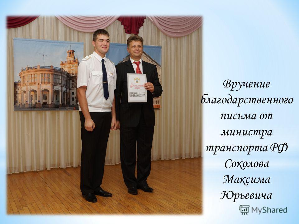Вручение благодарственного письма от министра транспорта РФ Соколова Максима Юрьевича