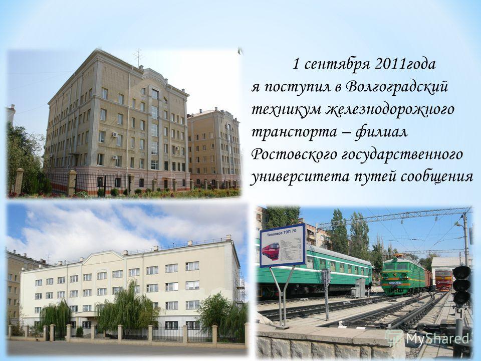 1 сентября 2011года я поступил в Волгоградский техникум железнодорожного транспорта – филиал Ростовского государственного университета путей сообщения