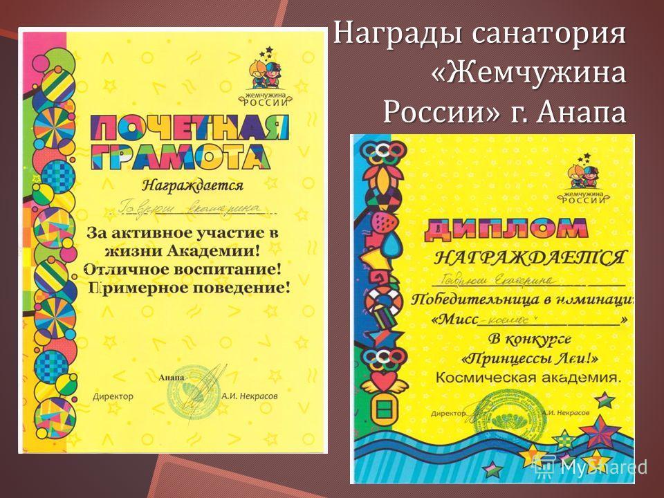 Награды санатория « Жемчужина России » г. Анапа