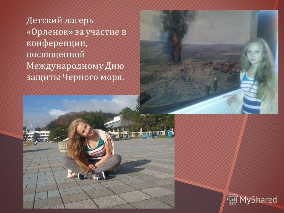 Детский лагерь « Орленок » за участие в конференции, посвященной Международному Дню защиты Черного моря.