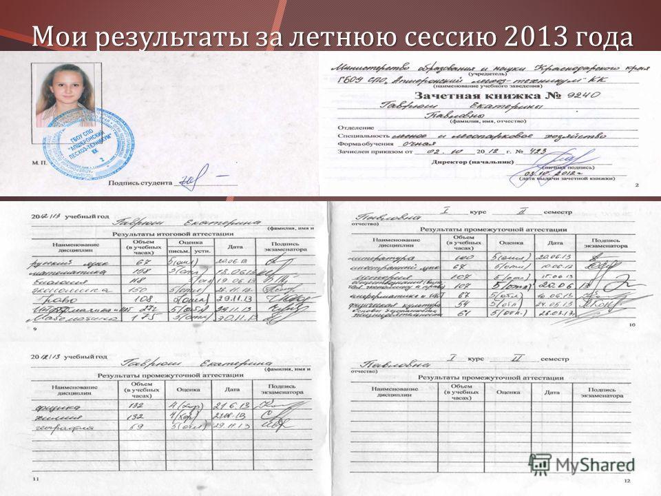 Мои результаты за летнюю сессию 2013 года