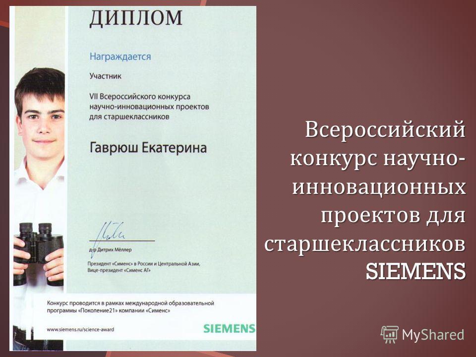 Всероссийский конкурс научно - инновационных проектов для старшеклассников SIEMENS